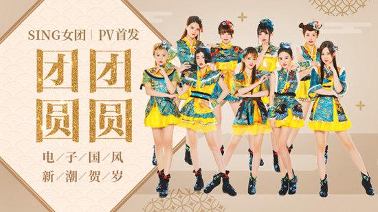 SING女团《团团圆圆》成新一代洗脑贺年曲,PV除夕上线席卷全国