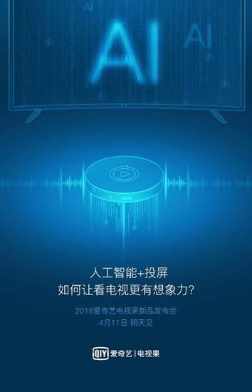 爱奇艺电视果新品联合18家品牌预热发声