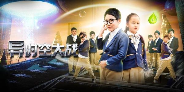 电影《异时空大战》今日上线 儿童科幻电影热潮再起