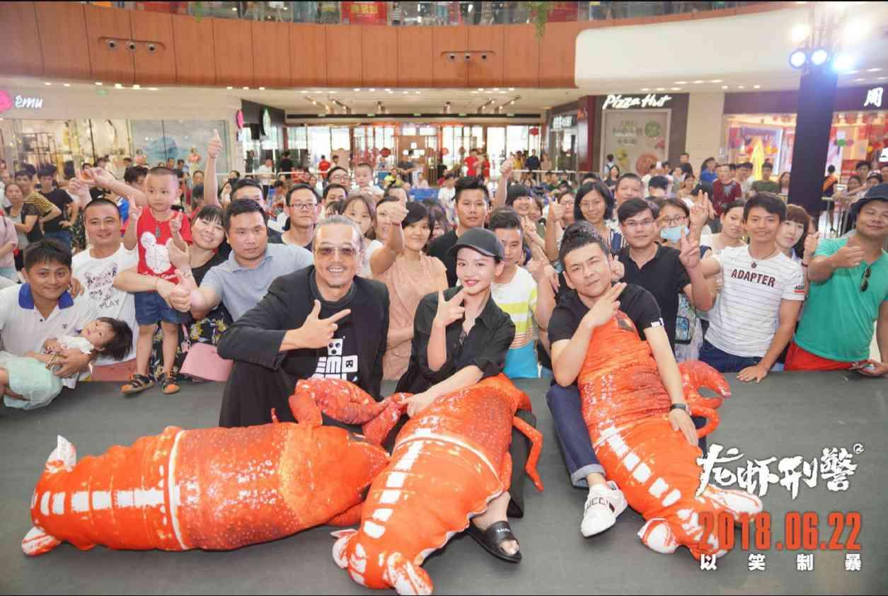 《龙虾刑警》广州路演爆笑配音玩坏沈腾,众主创变身行走的表情包
