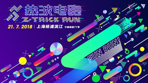 2018杨浦滨江热波电跑上海站,首届进博会冲刺100天倒计时