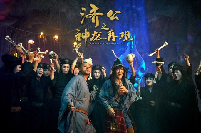 《济公之神龙再现》盛大首映 陈浩民济公归来