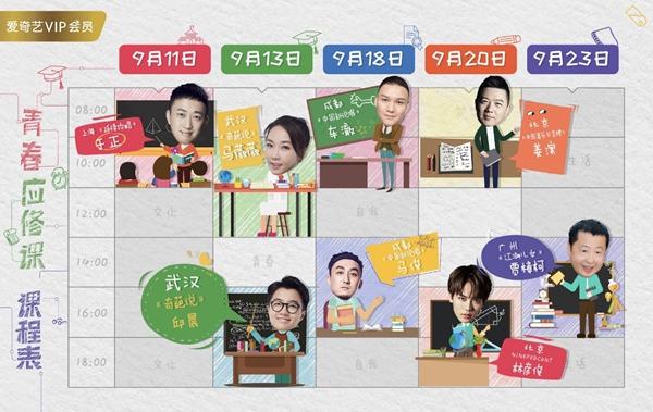 爱奇艺VIP会员青春应修课来袭 导师助阵点燃九月开学季