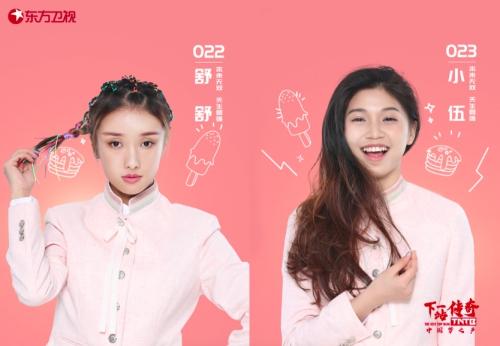 《中国梦之声·下一站传奇》官宣选手阵容 陌陌女主播舒舒小伍抢眼
