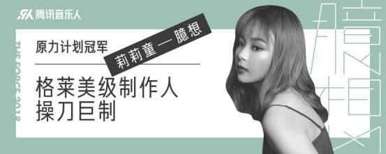 原力之星莉莉童新曲发布 国际金牌制作人操刀巨制