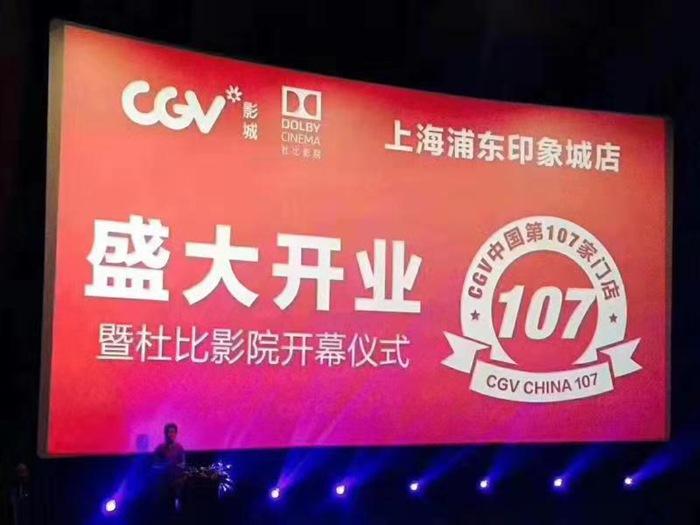 CGV浦东首家杜比影院盛大开业