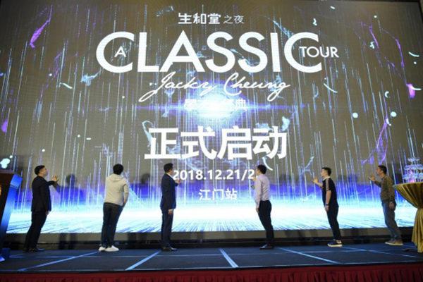生和堂之夜 「A CLASSIC TOUR 学友·经典」世界巡回演唱会—江门站新闻发布会圆满举行