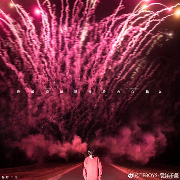 易烊千玺现身华为nova4发布会玩甜蜜,粉丝力挺:买买买!