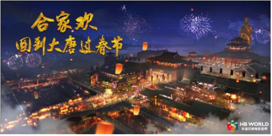 回到大唐过春节,华谊兄弟许你一场盛世合家欢
