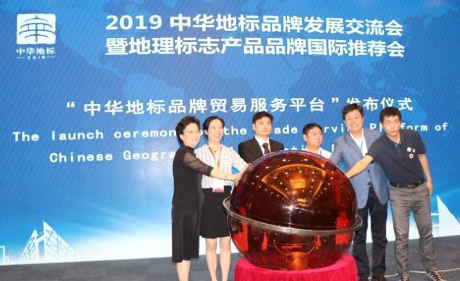 中华地标品牌文化发展交流会暨地理标志产品品牌国际推荐会在京举办