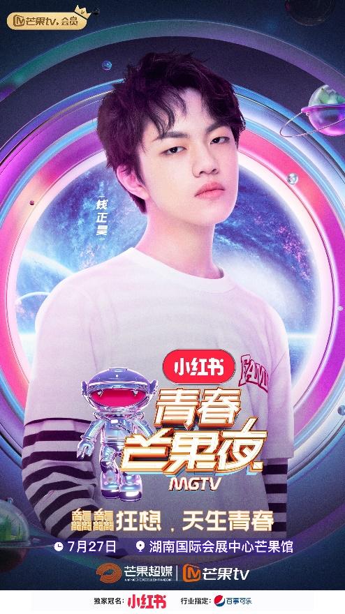 唱作偶像钱正昊今日官宣 正式加盟2019青春芒果夜