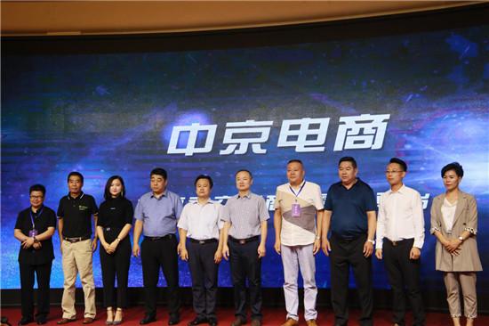中京电商主办全球共享社交电商高峰论坛