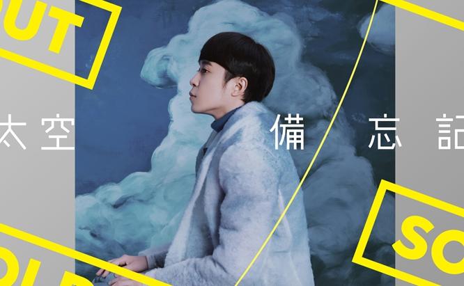 """吴青峰""""太空备忘记""""巡回演唱会首站高雄巨蛋门票3分钟售罄"""