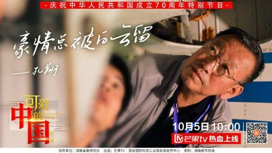 国通航试飞第一人!芒果TV《可爱的中国》走近孔翔的传奇人生