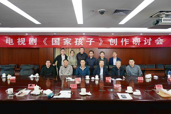 《国家孩子》研讨会在京召开 深剖现实主义题材内核