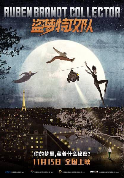 《盗梦特攻队》定档11月15日 预告海报双发揭秘梦境背后的秘密