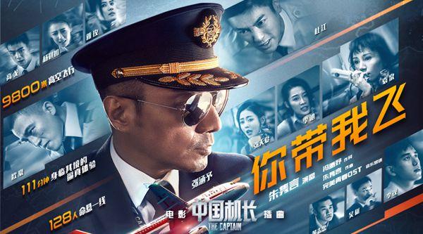 电影《中国机长》票房破21亿 插曲《你带我飞》活力上线