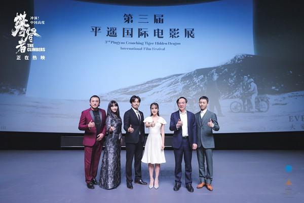 《攀登者》亮相平遥国际电影展 全球多国热映贾樟柯力赞类型破局