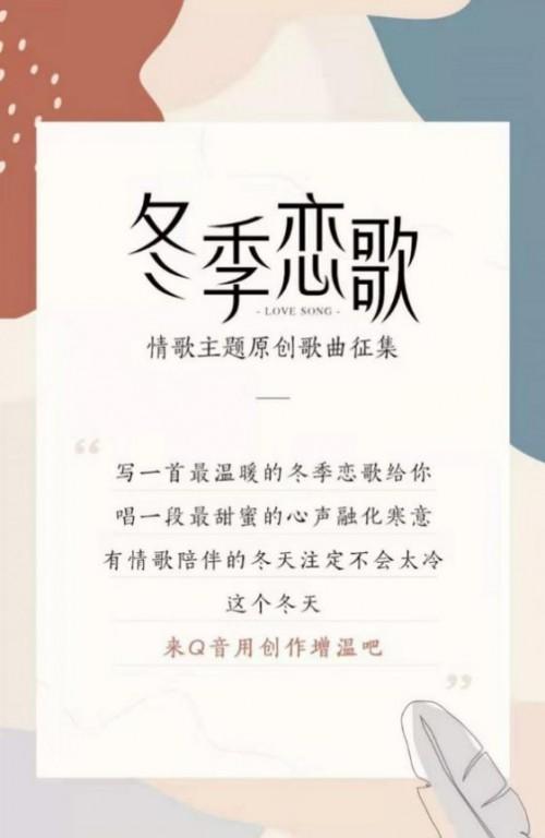 冬日恋歌征集大赛十强投票,QQ音乐开放平台用音乐暖心