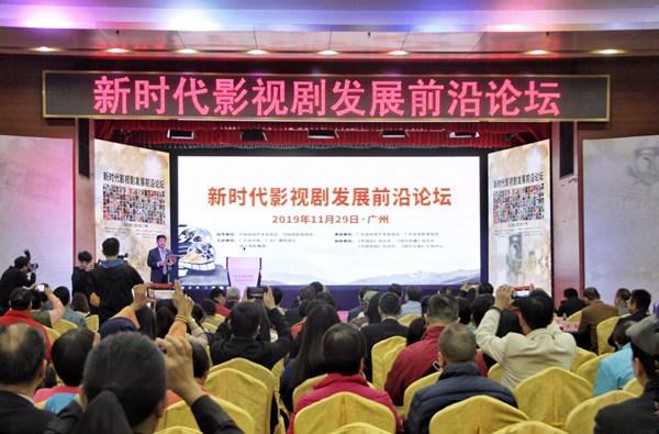 新时代影视剧发展前沿论坛在广州召开