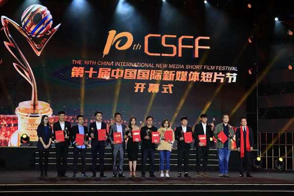 第十届中国国际新媒体短片节盛大开幕