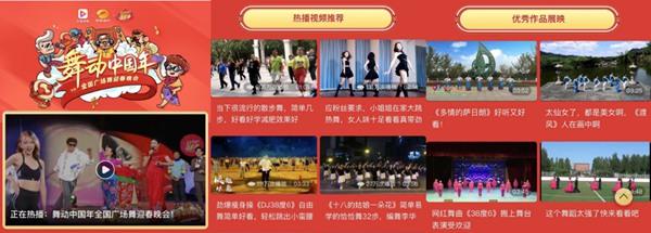 """好看视频联合湖南娱乐打造""""舞动中国年"""" 深耕广场舞垂类生态建设"""