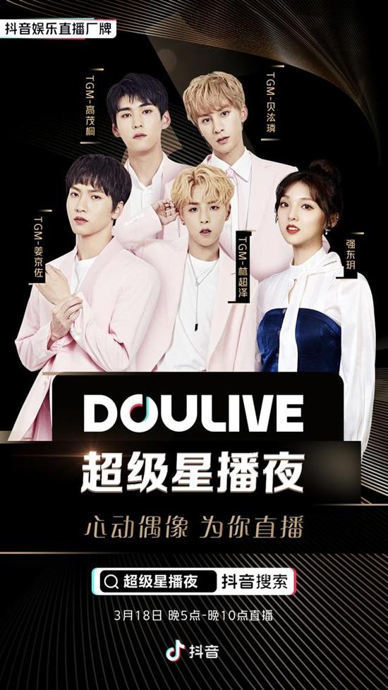 """DOULive超级星播夜""香蕉娱乐专场亮相,强东玥动情谈音乐梦想"