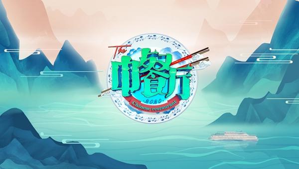 """黄晓明赵丽颖等合伙人登船开启《中餐厅4》""""寻根母亲河之旅"""""""