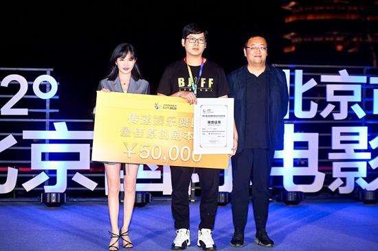 北京电影节创投单元助力行业发展 传递娱乐赞助最佳剧本奖