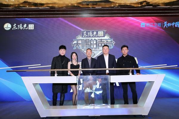 《天赐的声音2》举办启动仪式 浙江卫视与东阳光结成战略合作伙伴