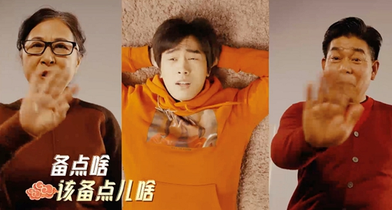 合家欢式《春节年货备点啥》MV上线,老年Rapper硬核开麦!